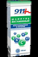 911 шампунь витаминный, восстановление и питание, 150 мл