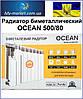 Радиатор биметаллический Ocean 500/80 секция