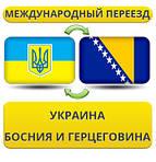 Из Украины в Боснию и Герцеговину