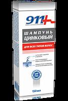 911 шампунь цинковый для всех типов волос, 150 мл