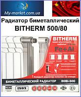 Радиатор биметаллический BITHERM 500/80  секция, фото 1