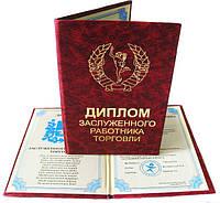 Диплом заслуженный работник торговли подарок