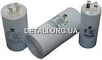Конденсатор JYUL 14мкф - 450 VAC клеммы (35*65 mm)