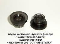 Втулка корпуса воздушного фильтра CITROEN ОЕМ:1422A3