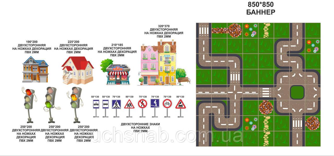 Развивающая игра 'Правила дорожного движения'