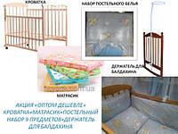 Акционные комплекты. Кроватка+матрасик+постельное+держатель для балдахина+СКИДКА!