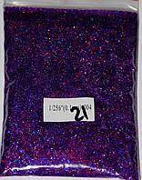 Микроблеск фиолет голограмма (втирка)