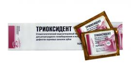 Триоксидент, 10 Х 0,5 г, ВладМиВа NaviStom