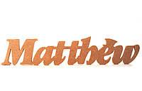 """Слово """"Mattbew"""""""