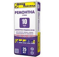 Ремонтная смесь цементная простая БудМайстер ТИНК-10 (СС-1), 25 кг