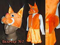 Детский карнавальный костюм Белочки.