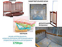Детская кроватка с ящиком, матрац, постель 9 предметов, держатель для балдахина.
