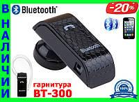 Качественный звук! Беспроводная bluetooth блютуз гарнитура ВТ-300!