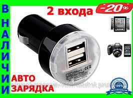 Автомобильная зарядка на 2 USB порта! Универсальное зарядное для авто!