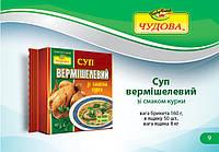 Суп вермишелевый со вкусом курицы