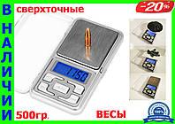 Карманные электронные ювелирные, кухонные весы до 500 гр! Сверх точные!