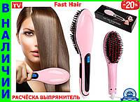 Качество! Расческа выпрямитель FAST HAIR с Led дисплеем! Расчёска для выпрямления волос!