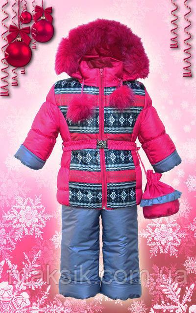 """Зимний костюм """"Север"""""""