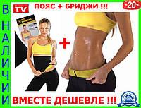 БРИДЖИ+ПОЯС  для похудения Hot Shapers, ХОТШЕЙПЕРС, Качество!