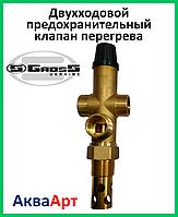Двухходовой предохранительный клапан перегрева GROSS 3/4