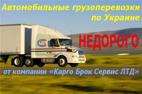 Автогрузоперевозки по Украине - ООО Карго Брок Сервис ЛТД в Киеве