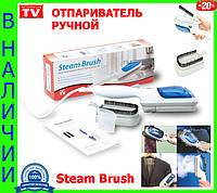 Качество! Ручной отпариватель Steam Brush ,Оригинал