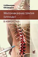 Живолупов Малоинвазивная терапия (блокады) в неврологии
