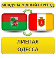 Международный Переезд из Лиепая в Одессу