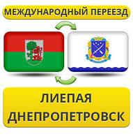 Международный Переезд из Лиепая в Днепропетровск