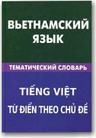 В'єтнамська мова. Тематичний словник