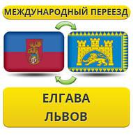 Международный Переезд из Елгавы во Львов