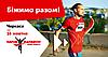 Черкаси Нова Пошта напівмарафон 2016