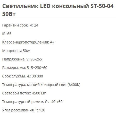 Светильник светодиодный консольный
