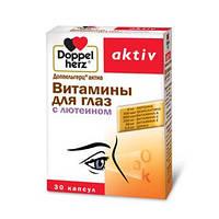 Доппельгерц Актив (Doppel herz Aktiv) Витамины для глаз с лютеином №30 (15х2)
