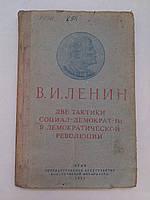 """В.И.Ленин """"Две тактики социал-демократии в демократической революции"""""""