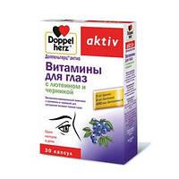 Доппельгерц Актив (Doppel herz Aktiv) Витамины для глаз с лютеином и черникой №30 (10х3)
