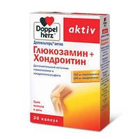 Доппельгерц Актив (Doppel herz Aktiv) Глюкозамин+Хондроитин №30 (10х3)