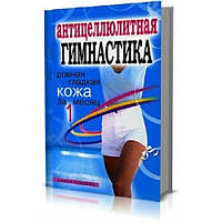 Антицеллюлитная гимнастика. Ровная гладкая кожа за 1 месяц. Исаева Е.Л.