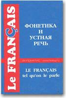 Французька мова. Фонетика і усна мова