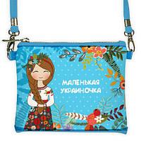 Мини клатч для девочки с принтом Маленькая украинка