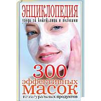 300 ефективних масок з натуральних продуктів. Лагутіна Т. В.