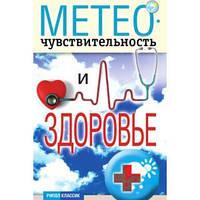 Метеочутливість і здоров'я. Дубровська С. В.