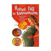 Новый гид по беременности. Здоровая мама-счастливый малыш. Афанасьев.