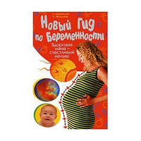 Новий гід по вагітності. Здорова мама-щаслива дитина. Афанасьєв.