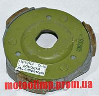 125/150 сс -  колодки заднего вариатора