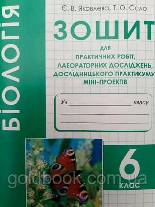 Біологія 6 клас. Зошит для практичних робіт.