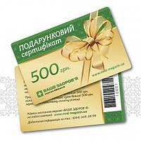Подарочный сертификат номиналом 500 грн