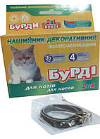 Нашийник Бурди для котів 35см/12мм (противоблошиный)