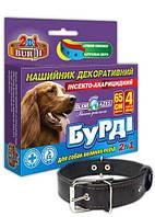 Ошейник противоблошиный Бурди 2в1 собак 65 см/12 мм с украшением