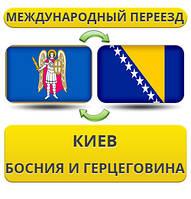 Международный Переезд из Киева в Боснию и Герцеговину